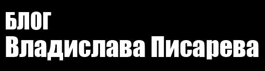 Блог Владислава Писарева